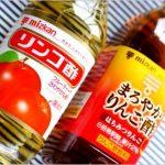 ミツカンのリンゴ酢が人気!飲み方や効果、簡単な使い方や人気レシピを紹介