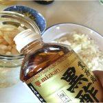黒酢生姜の作り方や効果は?副作用の症状はこれ