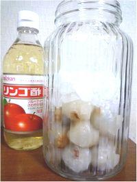 ライチ酢の作り方